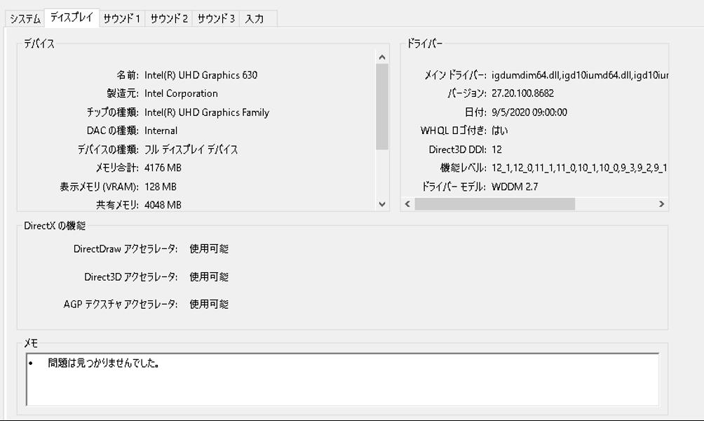 スペック 確認 pc Q. 自分が使用しているパソコンのスペックを確認したい