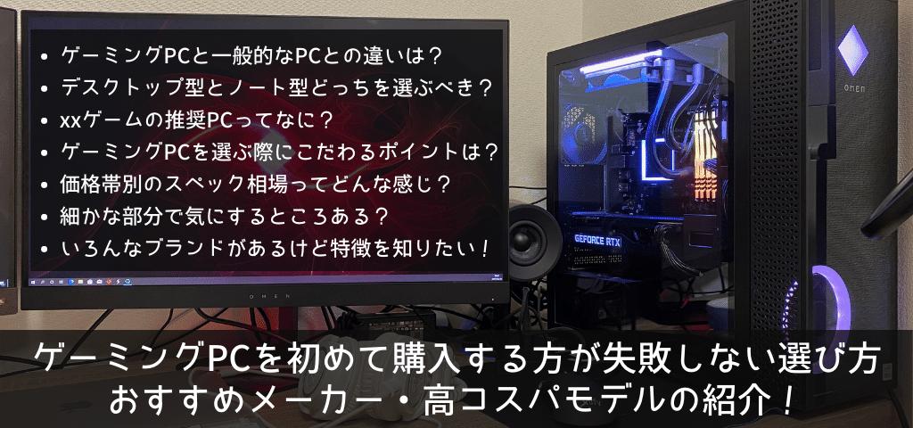 ゲーミングPCを初めて購入する方が失敗しない選び方 おすすめメーカー・高コスパモデルの紹介!